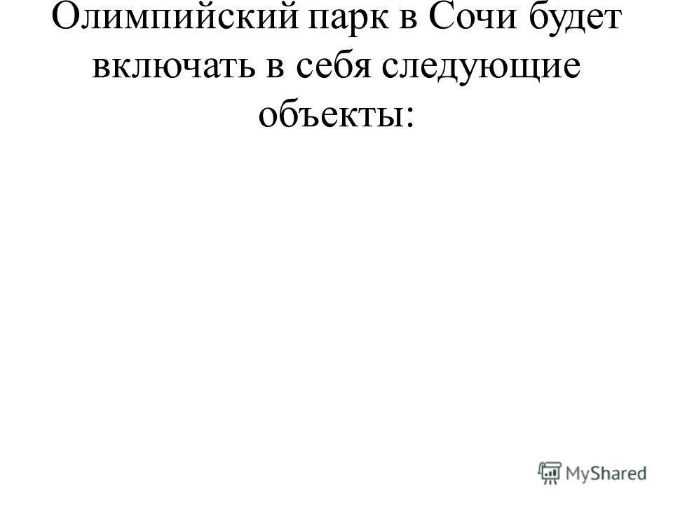 Олимпийский парк в Сочи будет включать в себя следующие объекты: