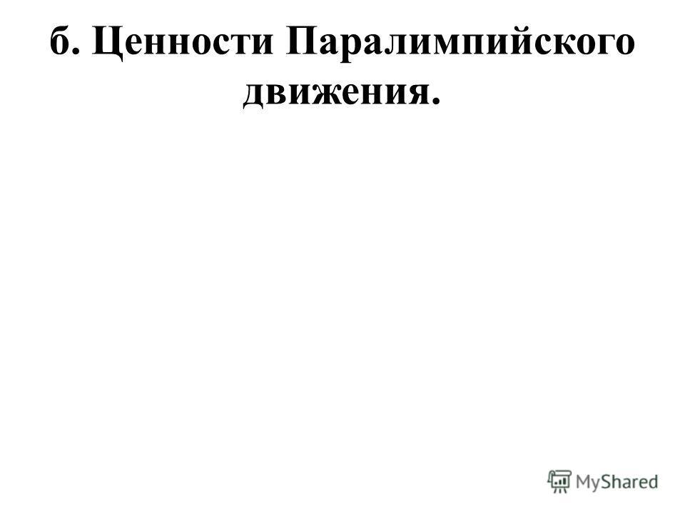 б. Ценности Паралимпийского движения.