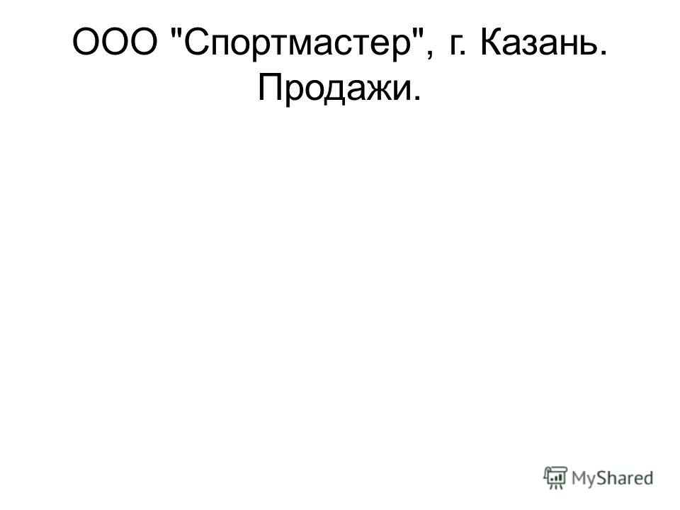 ООО Спортмастер, г. Казань. Продажи.