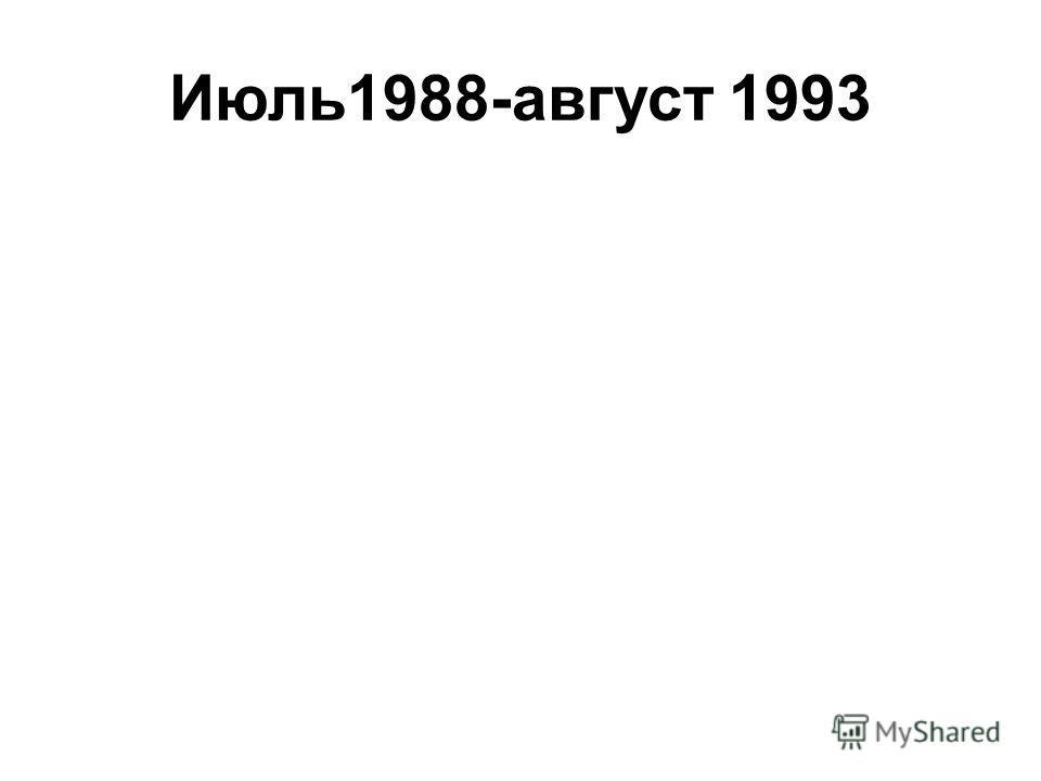 Июль1988-август 1993