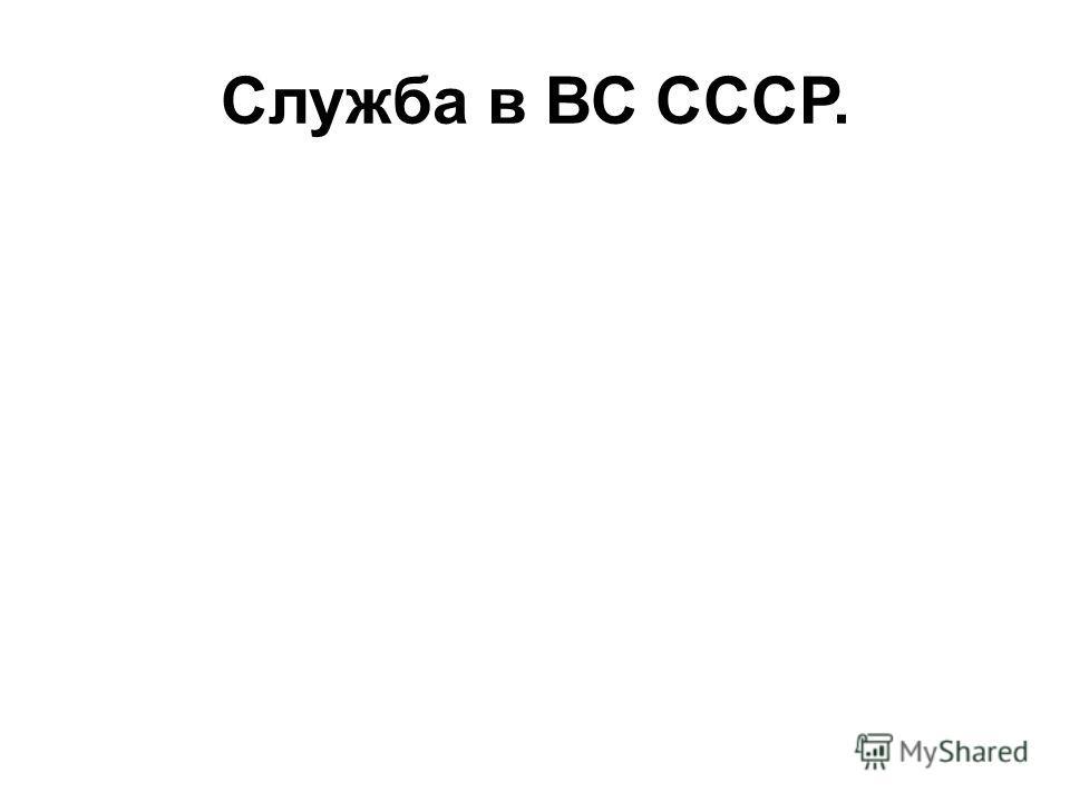 Служба в ВС СССР.