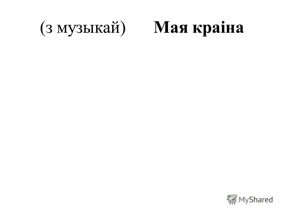 (з музыкай)Мая краіна