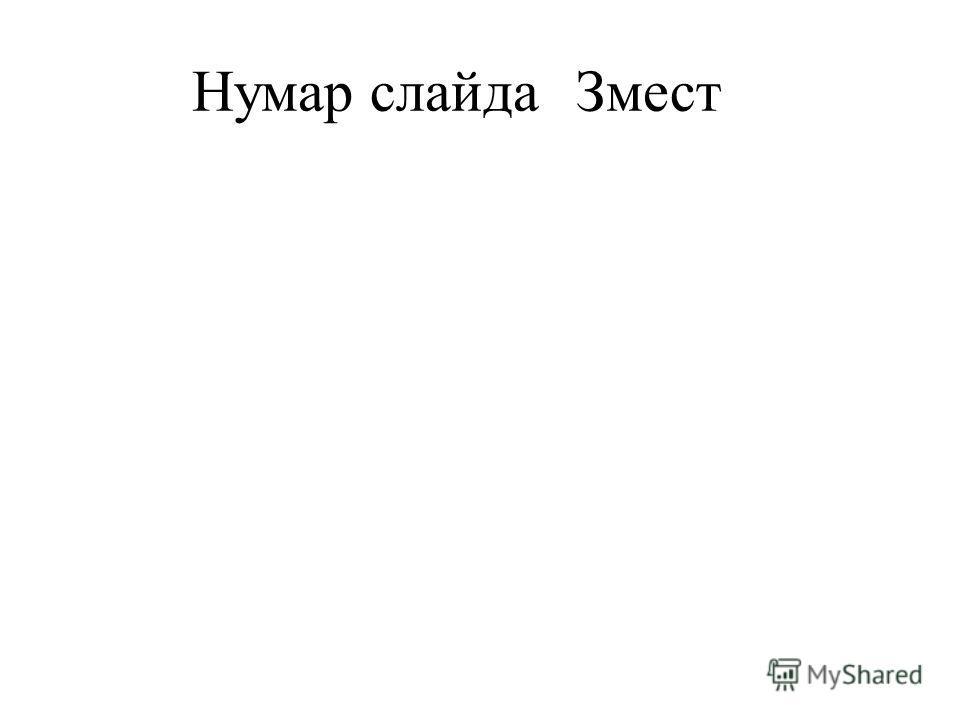 Нумар слайдаЗмест