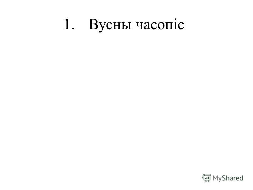 1.Вусны часопіс
