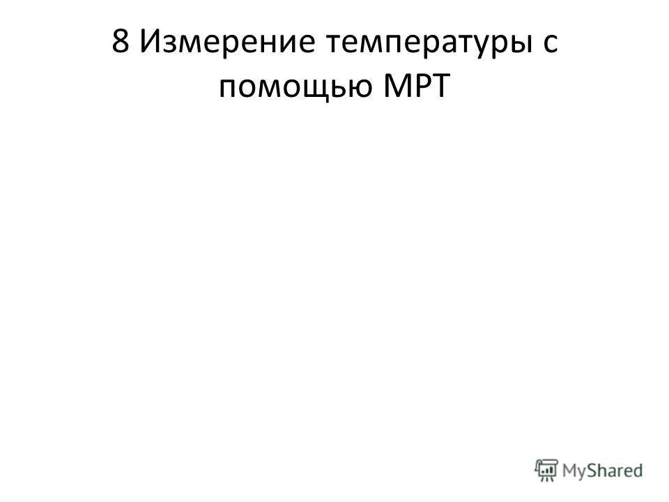 8 Измерение температуры с помощью МРТ