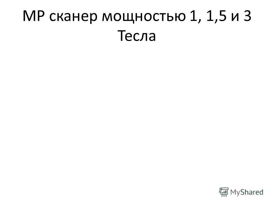 МР сканер мощностью 1, 1,5 и 3 Тесла