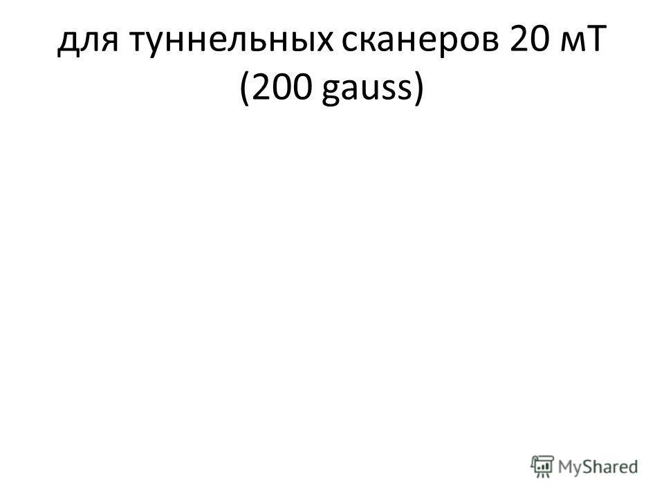 для туннельных сканеров 20 мТ (200 gauss)
