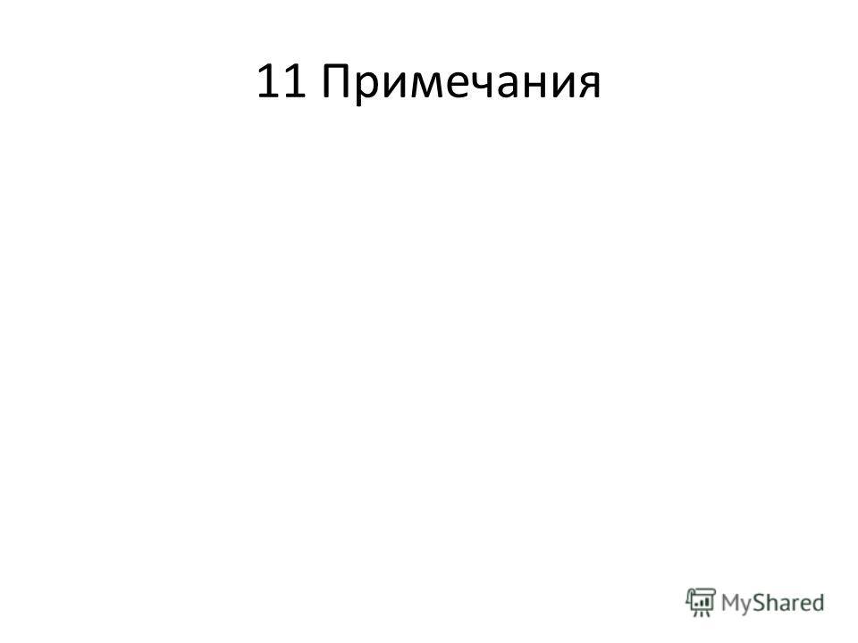 11 Примечания