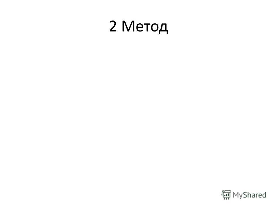 2 Метод
