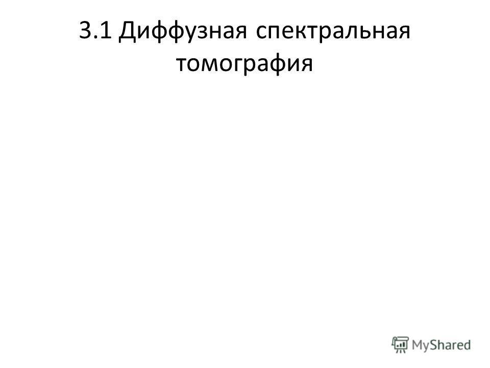 3.1 Диффузная спектральная томография