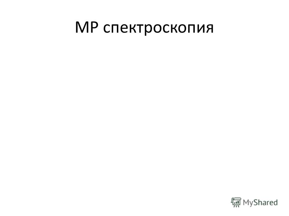 МР спектроскопия