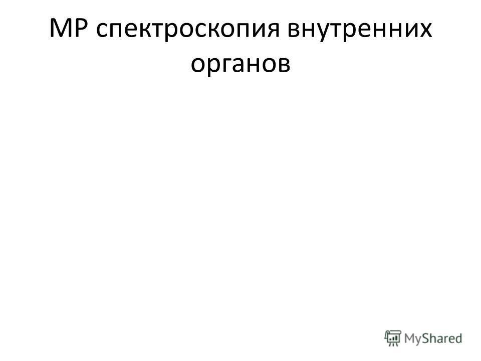 МР спектроскопия внутренних органов