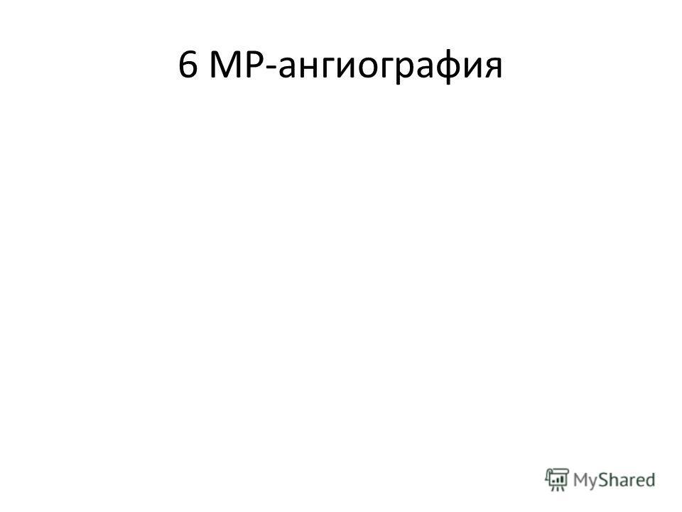 6 МР-ангиография
