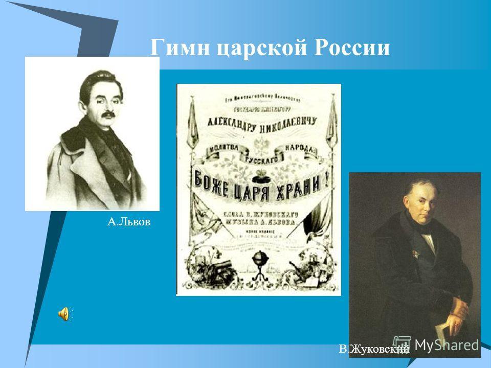 Гимн царской России А.Львов В.Жуковский
