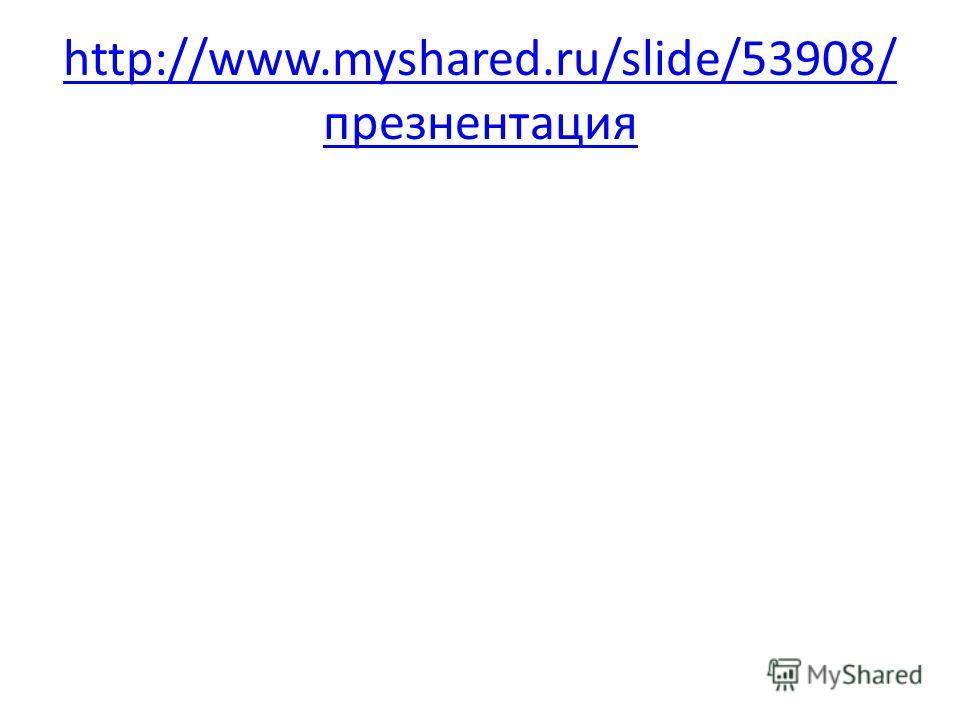 http://www.myshared.ru/slide/53908/ презнентация