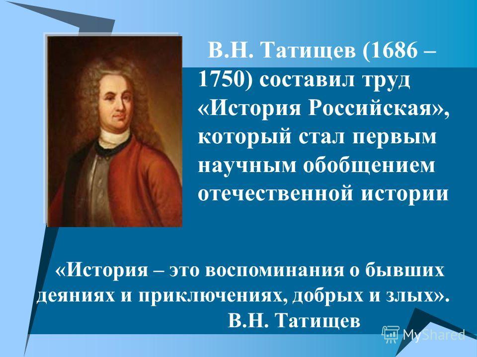 Российская историческая наука 1724 г. – указом Петра I основана Российская Академия наук