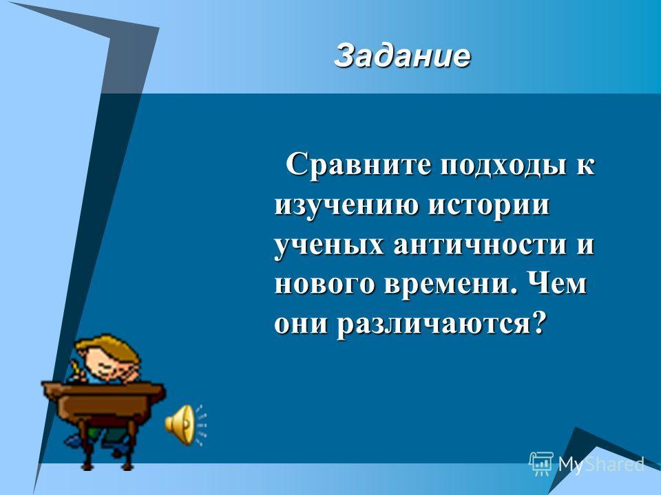 В.О. Ключевский «дал русской науке одну из самых ярких концепций исторического прошлого страны. Он заставил тысячи голов думать над множеством вопросов; у одних при этом возрастал интерес к истории, в других он рождался впервые» Современник