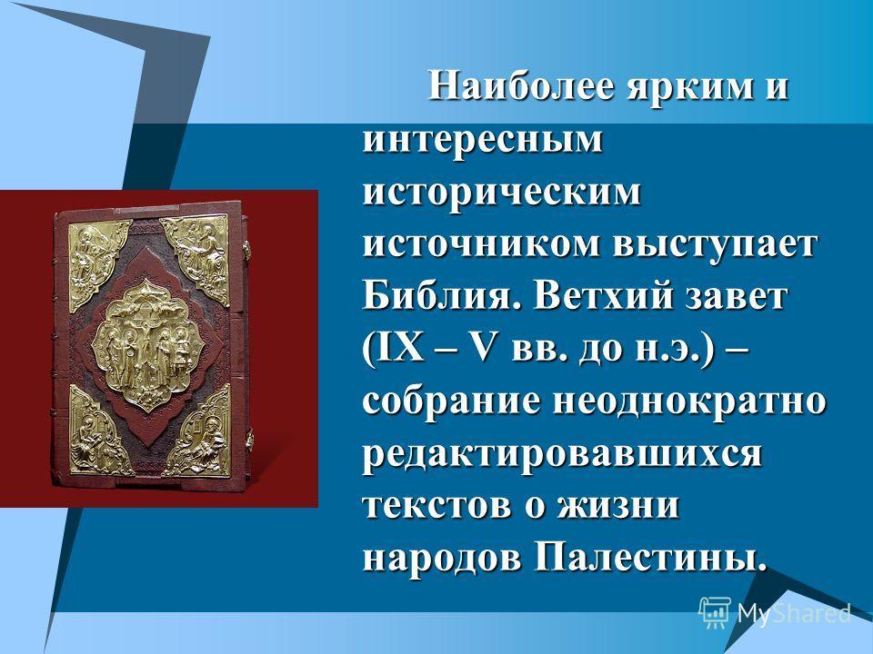 Периферийные цивилизации Камень с рунами Берестяные грамоты