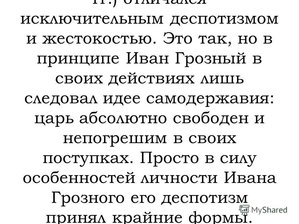 В XVXVI вв. русские земли постепенно объединяются вокруг Москвы, формируется централизованное самодержавное государство.. Принято считать, что, например, царь Иван IV Грозный (правил в 15331584 гг.) отличался исключительным деспотизмом и жестокостью.
