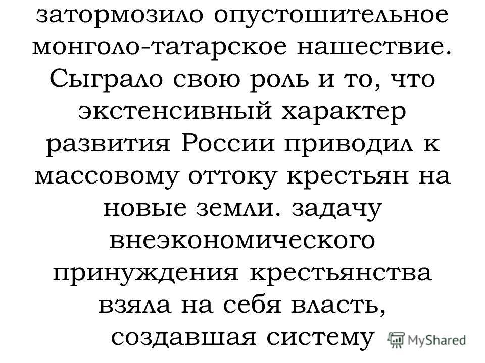 Между тем самодержавие продолжало укрепляться. Русское общество в отличие от западноевропейского подпадало под все большее давление со стороны государства Отличным от западноевропейского было и развитие феодализма в Древней Руси. Его затормозило опус