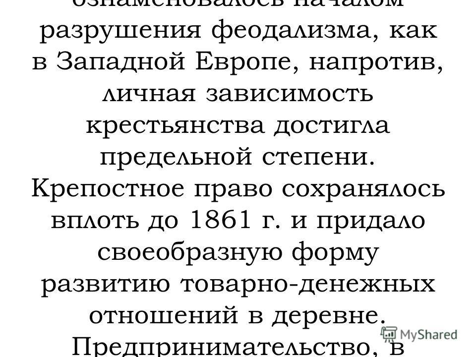 Начиная с 1497г. (Судебник Ивана III) крестьян постепенно лишают возможности переходить от одного феодала к другому. В Соборном уложении 1649 г. было окончательно закреплено крепостное право: феодалы отныне могли свободно распоряжаться не только собс