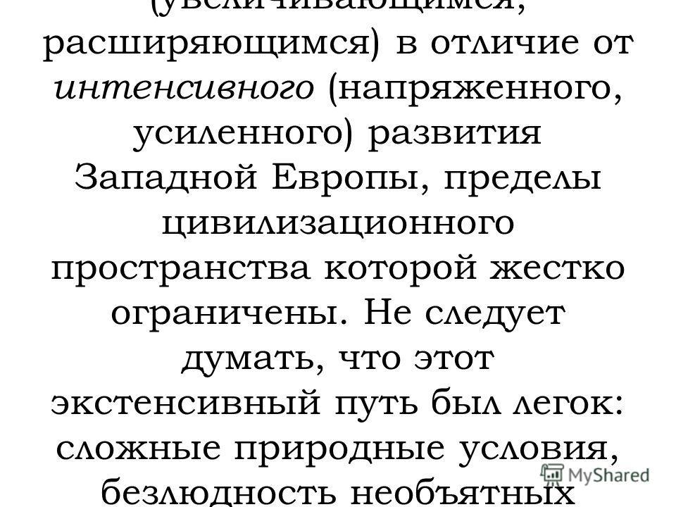 Естественно, в этих спорах прежде всего тщательно анализируется история России, которую (вплоть до рубежа XIXXX вв.) можно охарактеризовать как непрерывный многовековой процесс расширения географического пространства. Такое развитие можно назвать экс