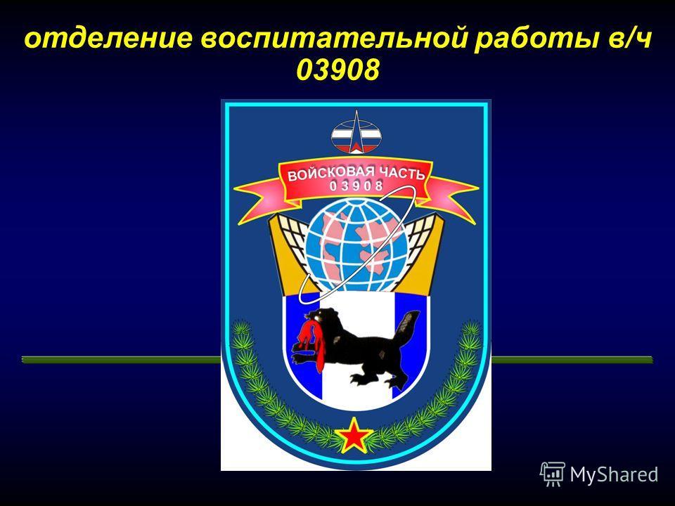 отделение воспитательной работы в/ч 03908