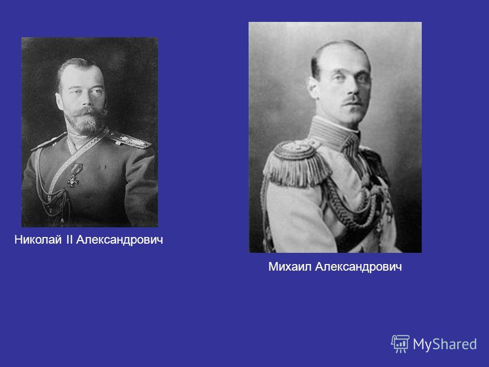 Николай II Александрович Михаил Александрович