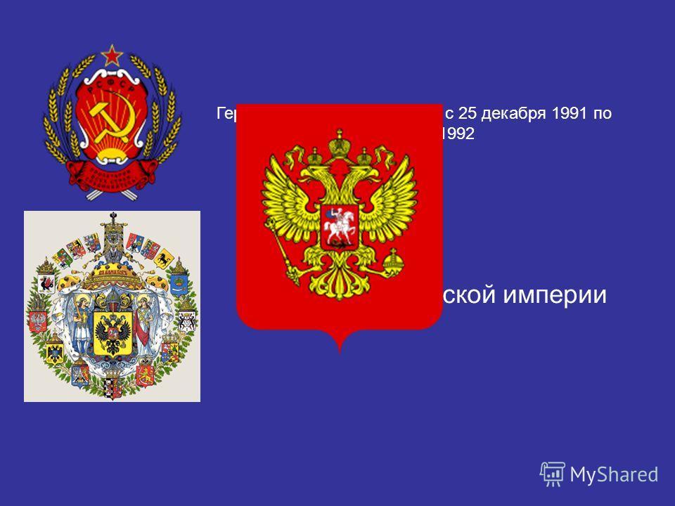 Герб Российской Федерации с 25 декабря 1991 по 21 апреля 1992 Герб Российской империи