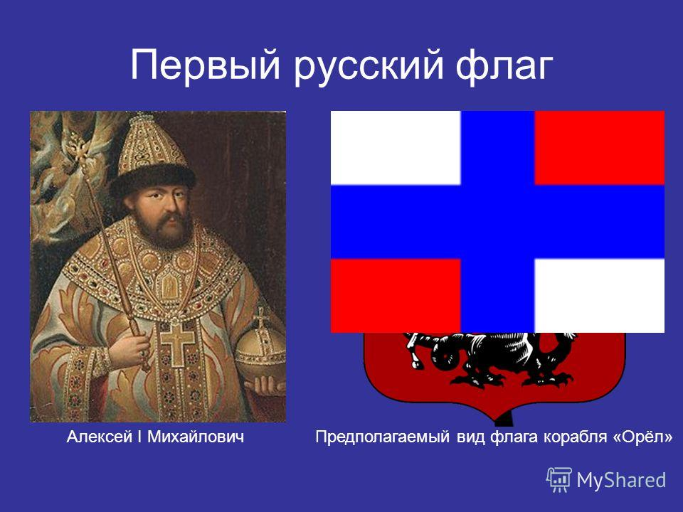 Первый русский флаг Алексей I МихайловичПредполагаемый вид флага корабля «Орёл»