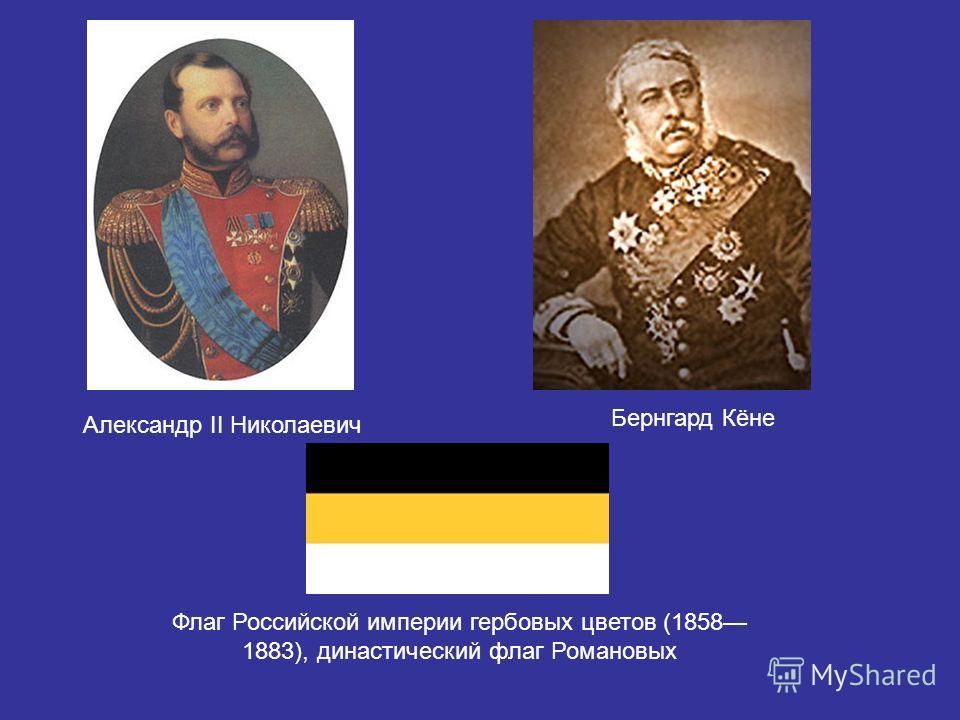 Александр II Николаевич Бернгард Кёне Флаг Российской империи гербовых цветов (1858 1883), династический флаг Романовых