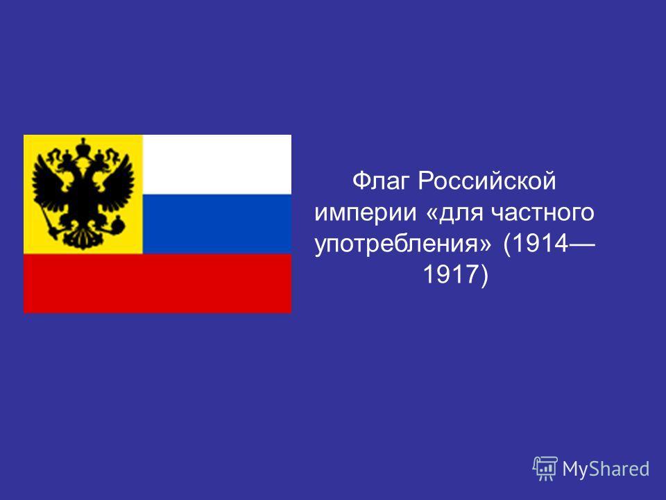 Флаг Российской империи «для частного употребления» (1914 1917)