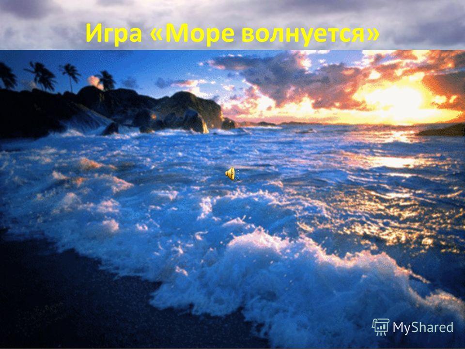 Игра «Море волнуется»