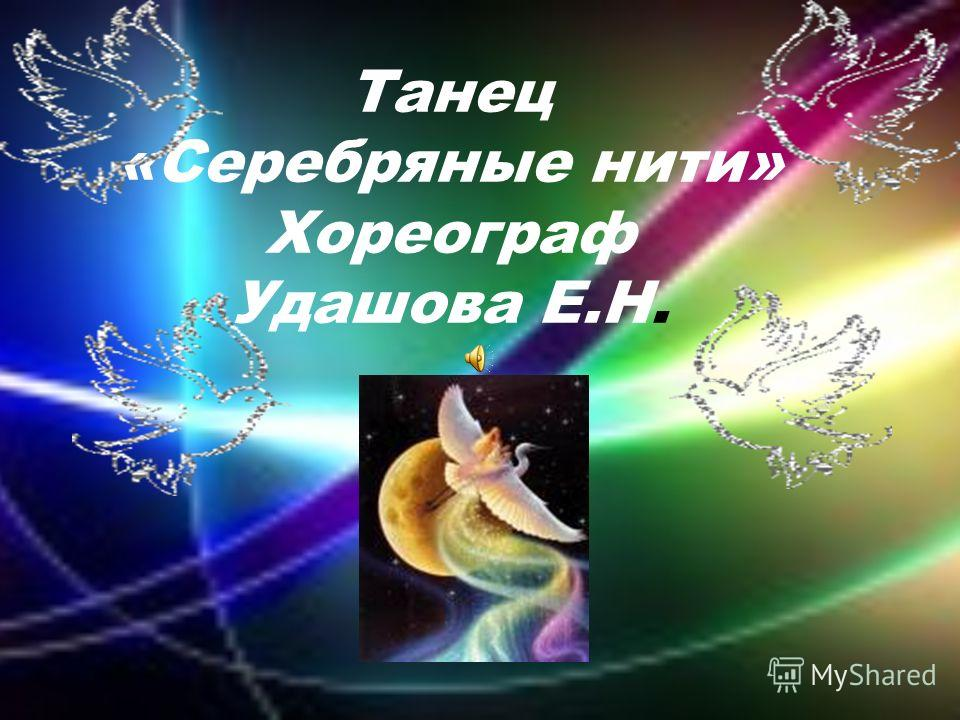 Танец «Серебряные нити» Хореограф Удашова Е.Н.
