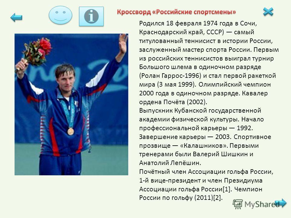 Родился 18 марта 1980, Ленинград) российский фигурист, заслуженный мастер спорта России. Олимпийский чемпион 2002 года, четырёхкратный чемпион мира (1998, 1999, 2000 и 2002 годы), трёхкратный чемпион Европы (1998, 1999, 2002 годы), двукратный победит