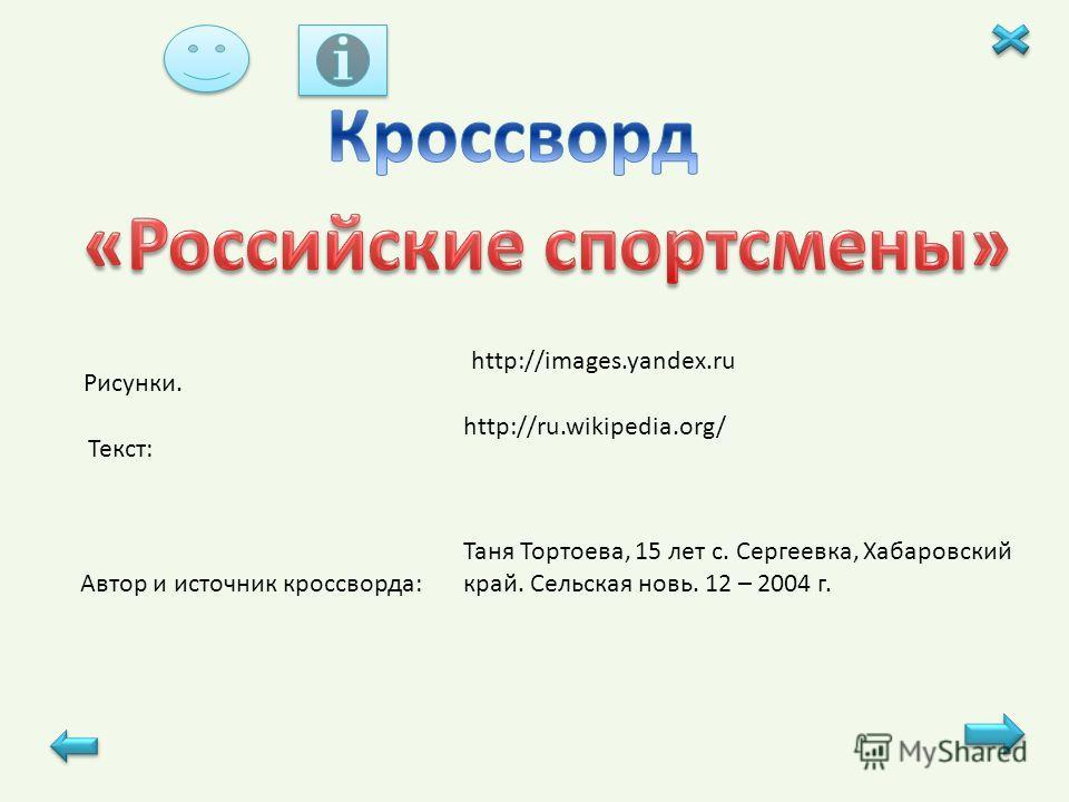 Родился 18 февраля 1974 года в Сочи, Краснодарский край, СССР) самый титулованный теннисист в истории России, заслуженный мастер спорта России. Первым из российских теннисистов выиграл турнир Большого шлема в одиночном разряде (Ролан Гаррос-1996) и с