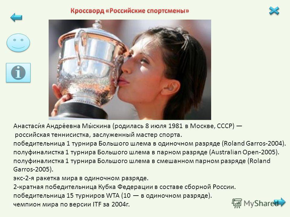 Родилась 7 июня 1981, Москва, СССР бывшая российская теннисистка и фотомодель, бывшая первая ракетка мира в парном разряде (единственная россиянка, добивавшаяся этого достижения), ныне гражданка США.