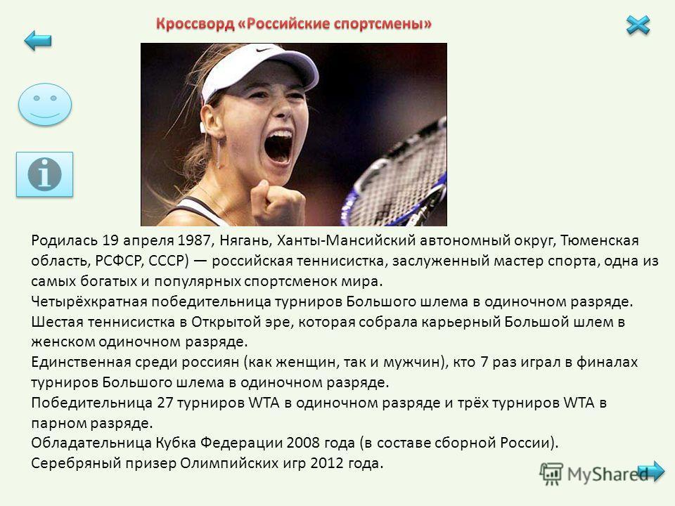 Анастаси́я Андре́евна Мы́скина (родилась 8 июля 1981 в Москве, СССР) российская теннисистка, заслуженный мастер спорта. победительница 1 турнира Большого шлема в одиночном разряде (Roland Garros-2004). полуфиналистка 1 турнира Большого шлема в парном