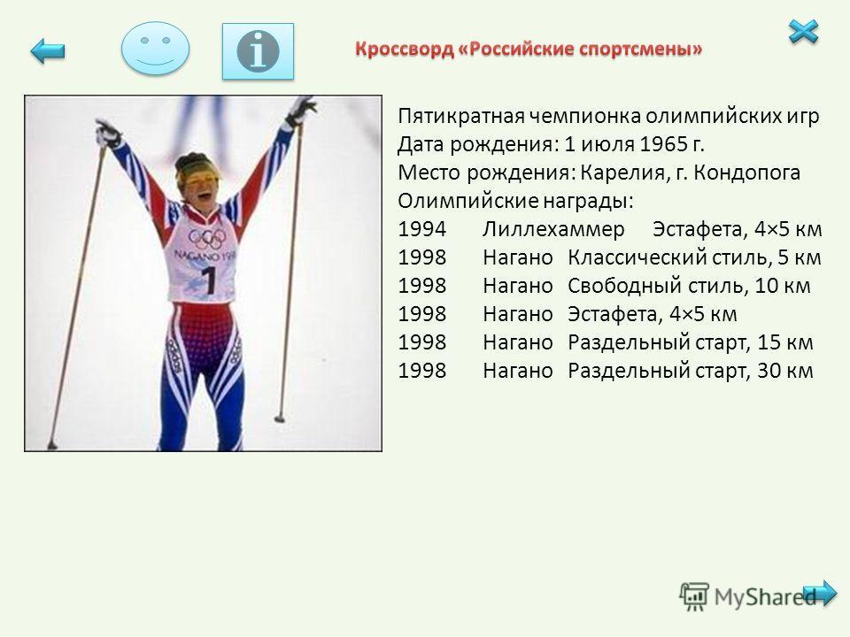 Родилась 19 апреля 1987, Нягань, Ханты-Мансийский автономный округ, Тюменская область, РСФСР, СССР) российская теннисистка, заслуженный мастер спорта, одна из самых богатых и популярных спортсменок мира. Четырёхкратная победительница турниров Большог