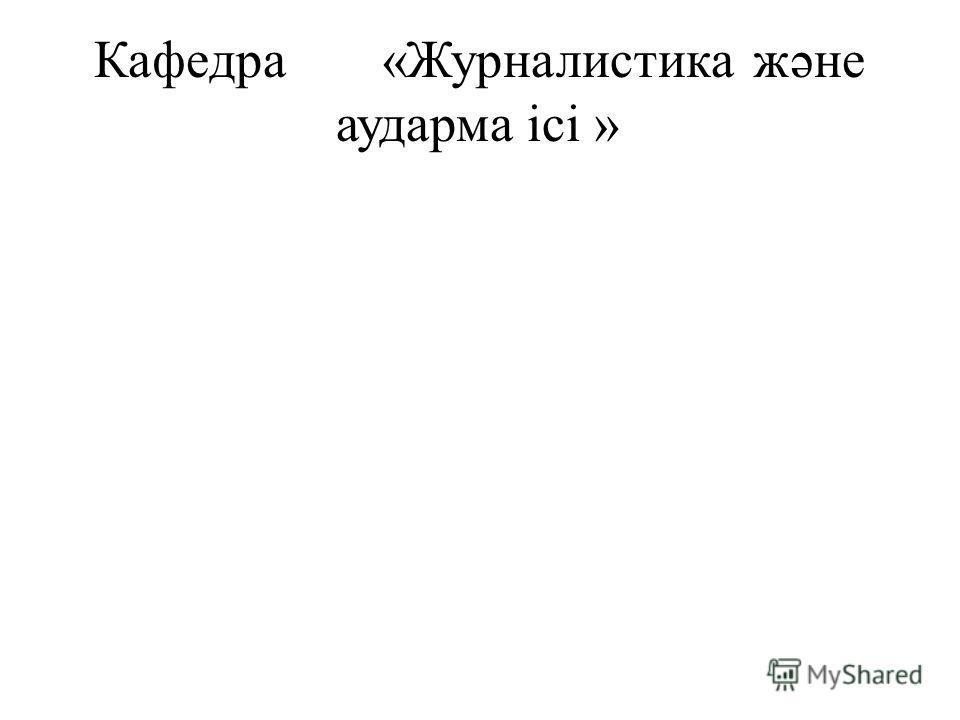 Кафедра«Журналистика және аударма ісі »