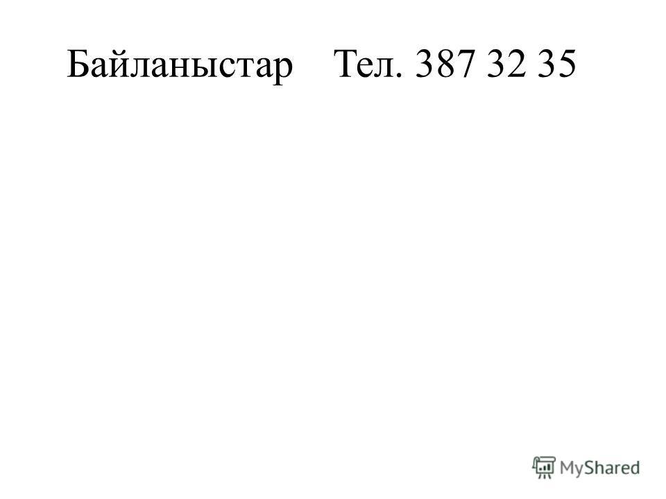 БайланыстарТел. 387 32 35