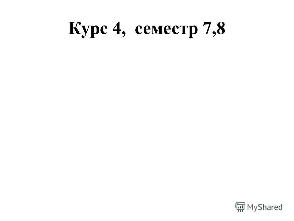 Курс 4, семестр 7,8