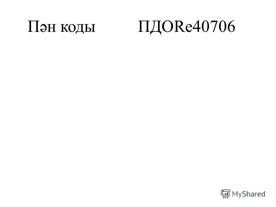 Пән коды ПДORe40706