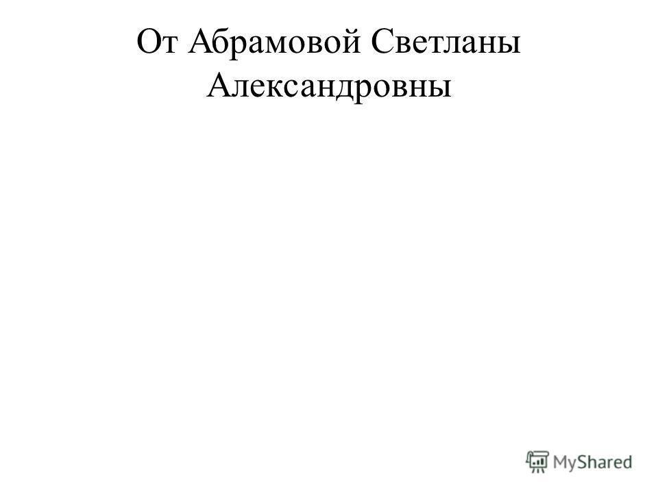 От Абрамовой Светланы Александровны