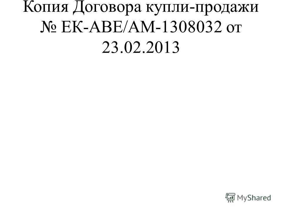 Копия Договора купли-продажи ЕК-АВЕ/АМ-1308032 от 23.02.2013