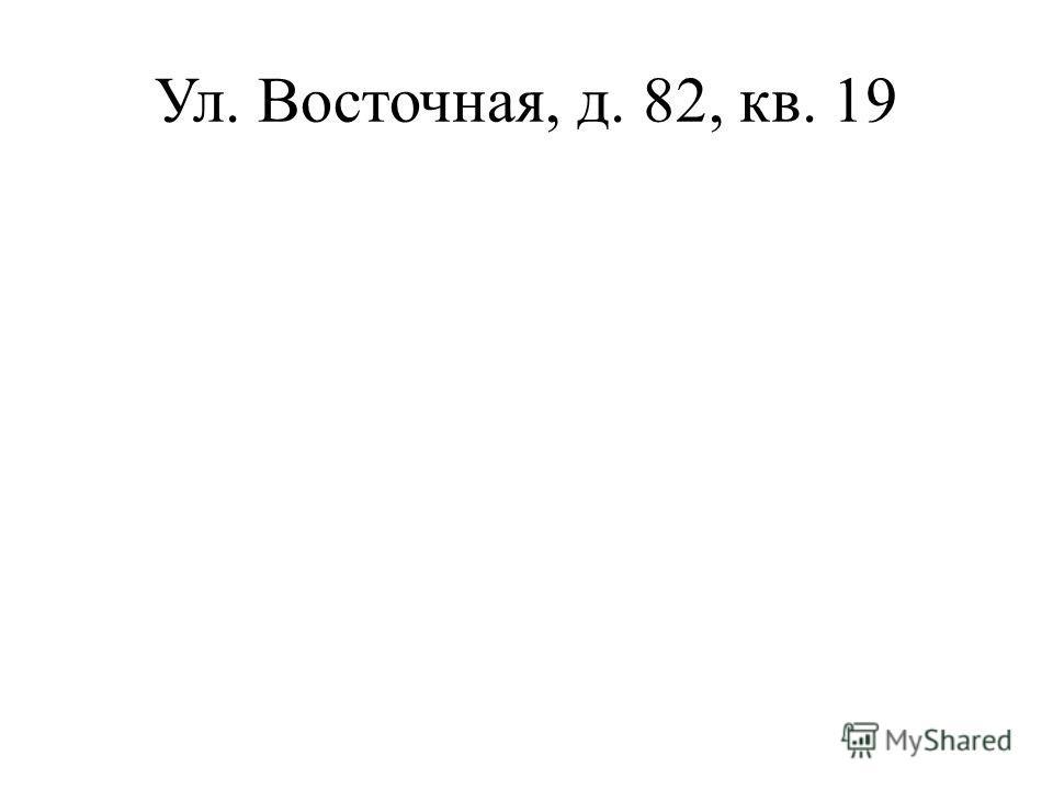 Ул. Восточная, д. 82, кв. 19