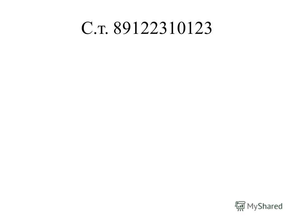 С.т. 89122310123