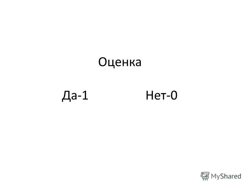 Оценка Да-1 Нет-0