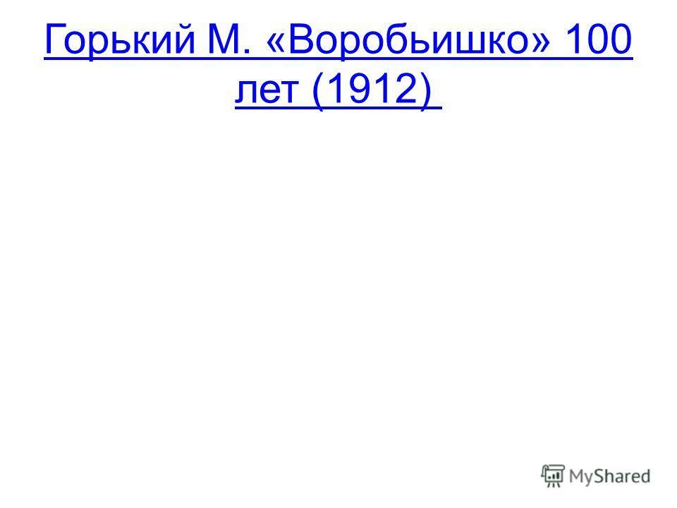 Горький М. «Воробьишко» 100 лет (1912)