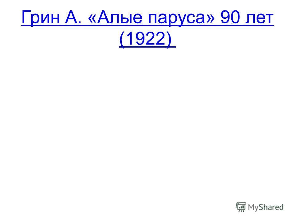 Грин А. «Алые паруса» 90 лет (1922)